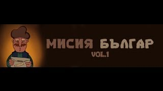 getlinkyoutube.com-Мисия Българ