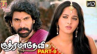 getlinkyoutube.com-Rudhramadevi Tamil Movie | Part 9 | Anushka challenges Rana Daggubatti | Allu Arjun | Ilayaraja