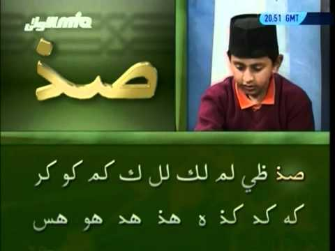 Yassarnal Quran Lesson #10 - Learn to Read & Recite Holy Quran - Islam Ahmadiyyat (Urdu)