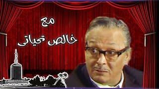 """getlinkyoutube.com-مسرحيات ماسبيرو: عبد المنعم مدبولي في المسرحية الكوميدية """"مع خالص تحياتي"""""""
