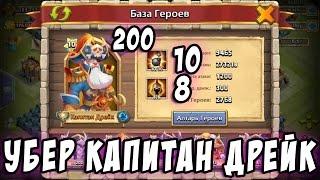 getlinkyoutube.com-Капитан Дрейк, Пушечный Залп 10/10, Бог Войны 8/8! Castle Clash #277