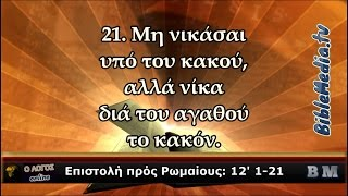ΒΙΒΛΙΚΑ ΕΔΑΦΙΑ: Ρωμαίους, 12' 1-21, Η αναμορφωμένη Ζωή. [HD]
