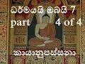 Budu Bana sinhala 7 kayanupassana part 4 of 4