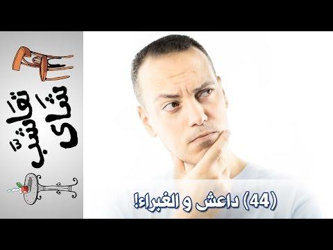 {تعاشَّب شاي} (44) داعش و الغبراء