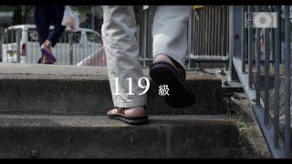 葵涌邨百步梯 廿年抗爭