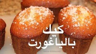 getlinkyoutube.com-Gateau au yaourt-Yogurt Cake طريقة تحضير كيكة الياغورت سهلة وبسيطة