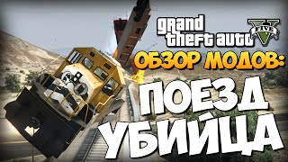getlinkyoutube.com-GTA 5 Mods :  Railroad Engineer - ПОЕЗДА УБИЙЦЫ