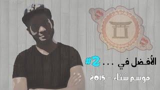 getlinkyoutube.com-#الأفضل_في موسم شتاء - 2015 | #2