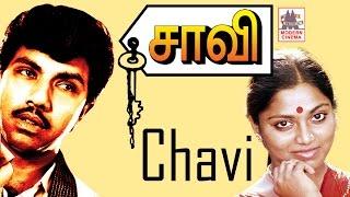 Chavi  tamil full movie   thriller   Saritha   Sathyaraj   சாவி
