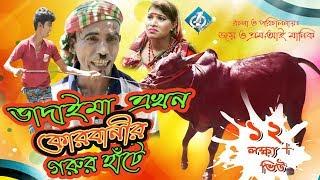 Bangla Comedy   Vadaima Ekhon Korbanir Gorur Haate    ভাদাইমা এখন কোরবানির হাঁটে