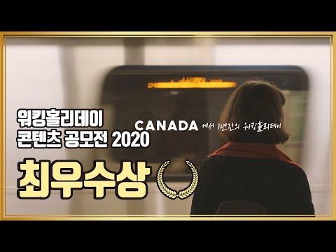 2020 공모전 영상부문 최우수상 수상작