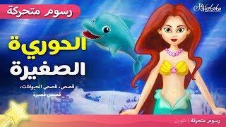 قصص للأطفال - الحوريةالصغيرة -The Little Mermaid Fairy Tale Story for Children