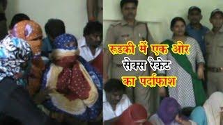 Roorkee: पुलिस ने गेस्ट हाउसों में छापेमारी कर एक और सेक्स रेकेट का किया भंडाफोड़