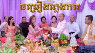 ចម្រៀង ភ្លេងការ ជ្រើសរើស ១៤ បទ II Khmer Weeding Songs 14 Songs