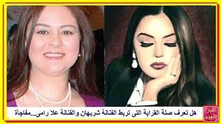 getlinkyoutube.com-هل تعرف صلة القرابة التى تربط شريهان وعلا رامى التى تزوج ابنها الفنان الشاب مؤخرا ؟