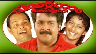 getlinkyoutube.com-Vietnam Colony Malayalam Full Movie | Mohanlal & Kanaka