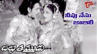 Chitti Thammudu Songs | Neevu Nenu Jabili | Kanta Rao - OldSongsTelugu