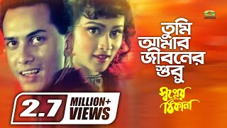 Tumi Amar Jiboner Suru By Sabina Yasmin & Andro Kishor | Movie Shopner Thikana | Movie  Song
