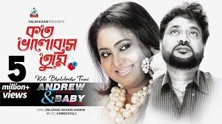 getlinkyoutube.com-Koto Bhalobasho Tumi | Andrew Kishore & Baby Naznin | Delowar Arjuda Sharaf | Sangeeta