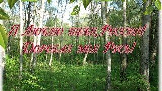 getlinkyoutube.com-Я Люблю тебя, Россия! Дорогая моя Русь!