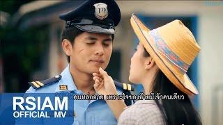 getlinkyoutube.com-คนหัวใจหล่อ : เอ๋ พจนา อาร์ สยาม [Official MV]