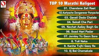 getlinkyoutube.com-TOP 10 Marathi Koligeet - Full Song Compilation.
