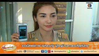 getlinkyoutube.com-เรื่องเล่าเช้านี้ ชาวเน็ตแชร์ภาพ 'แม่หลวงกุ้ง' ผู้ใหญ่บ้านสาวสวยที่สุดในไทย (04 ก.พ.58)
