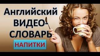 getlinkyoutube.com-Английский ВИДЕО-СЛОВАРЬ 2. НАПИТКИ. Английский Для Начинающих.