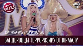 getlinkyoutube.com-VIP Тернополь и Оля Полякова | Бандеровцы терроризируют Юрмалу | Летний кубок Лиги Смеха 2016