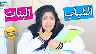 getlinkyoutube.com-الفرق بين البنات والشباب بالأمتحانات | Girls VS Boys in EXAMS