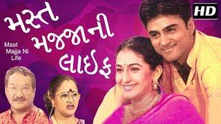 getlinkyoutube.com-Mast Majja Ni Life | Superhit Comedy Gujarati Natak | Kamlesh Oza , Ajay Parikh, Swati Shah