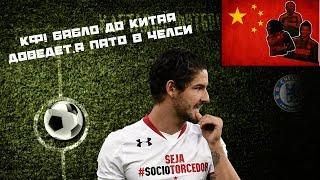 getlinkyoutube.com-КФ! Бабло до Китая доведет, а Пато в Челси!