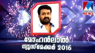 getlinkyoutube.com-Mohanlal become newsmaker 2016 | Manorama News