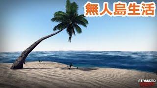 getlinkyoutube.com-無人島で空を飛んだ!! - Stranded Deep 実況プレイ