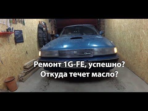 Двигатель на Toyota MARK 2 жрёт МАСЛО? СНЯЛИ ПОДДОН 1G-FE