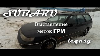 Проскочил ремень грм на Субару Легаси 1992г.в Subaru Legacy