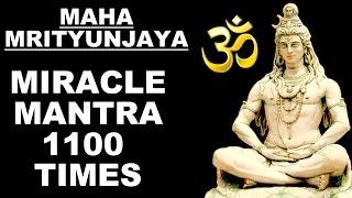 getlinkyoutube.com-MAHAMRITYUNJAYA MANTRA : MIRACLE SHIVA MANTRA :1100 TIMES : MASTER OF ALL MANTRAS : VERY POWERFUL !