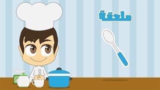 getlinkyoutube.com-Learn ِKitchen Tools in Arabic for Kids  - تعليم أدوات المطبخ باللغة العربية للاطفال