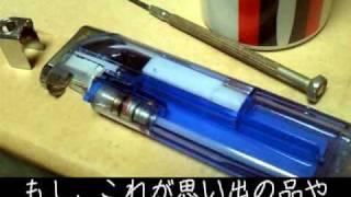getlinkyoutube.com-使い捨て100円ライターにガス充填