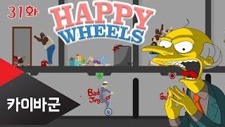 getlinkyoutube.com-[카이바군] 해피휠즈 전신분해 약빨은게임 31화 - 감옥편 Happy Wheels