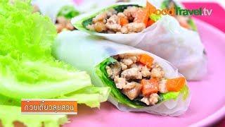 getlinkyoutube.com-ก๋วยเตี๋ยวลุยสวน Fresh Vegetable Rice Wraps