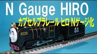getlinkyoutube.com-Thomas & friends N gauge (Wind up HIRO) カプセルプラレールきかんしゃトーマス ヒロ Nゲージ化