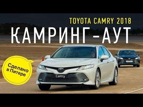 Больше фана, меньше дивана. Нетрадиционная Camry XV70. Новая Тойота Камри 2018, тест-драйв и обзор