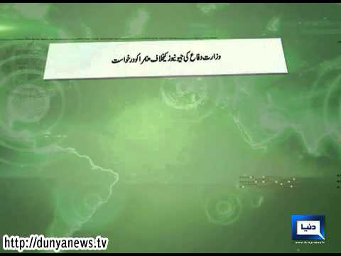 Dunya News-Ministry Of Defence Files Application Against Geo TV In PEMRA