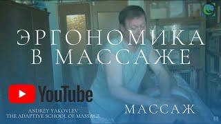 getlinkyoutube.com-Эргономика в массаже. А.Яковлев