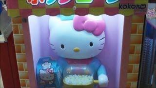 getlinkyoutube.com-Hello Kitty Popcorn Machine #2 ~ ハローキティ ポップコーン