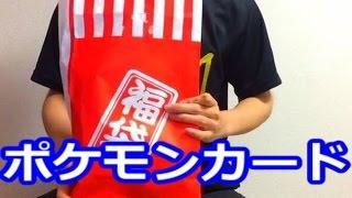 getlinkyoutube.com-【福袋】 ポケモンカードの福袋が売ってたので買ってみた!! EXカードも!