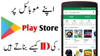 How to make play store Id and remove