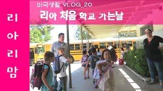 getlinkyoutube.com-[리아리맘]미국생활 VLOG_20 리아가 처음 학교 가는날