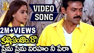 getlinkyoutube.com-Prema Prema Viraham Nee Pera|Songs|Kalisundam Raa|Venkatesh,Simran